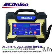 【 ACDelco 】 AD-2002 15Ah 微電腦全自動充電機 好禮四選一 脈衝充電 SC 1000 哈家人