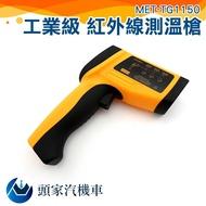 『頭家工具』溫度槍-50~+1150度 手持式槍型紅外線溫度計 專業級溫度槍 MET-TG1150