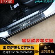 雷克薩斯💯LEXUS💯凌志-NX改裝 NX200迎賓踏板 NX200t 300門檻條 NX專用踏板