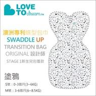 ✿蟲寶寶✿【澳洲Love To Dream】專利蝶型包巾 ORIGINAL設計款 Stage1 塗鴉 S/M號