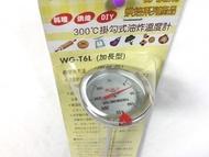 【八八八】【三箭牌300度C掛勾式油炸溫度計WG-T6L】192884烘培用品