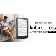 Kobo clara HD 電子閱讀器 原價 $3990