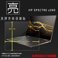 亮面螢幕保護貼 HP Spectre x360 筆記型電腦保護貼 筆電 軟性 亮貼 亮面貼 保護膜