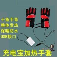 USB電熱手套 電熱手套充電寶加熱手套USB發熱手套電暖手套 冬季騎行男女電手套