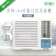 肯特 - TA07EAE 3/4 匹窗口式冷氣機