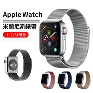 【ANTIAN】Apple Watch Series SE/6/5/4/3/2/1 金屬精鋼 不鏽鋼 磁性手錶帶(米蘭尼斯 磁吸錶帶)