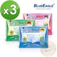 【醫碩科技】藍鷹牌NP-3DSS*3台灣製立體型幼幼用防塵口罩/口罩/立體口罩 超高防塵率 四層式 50片*3盒