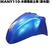 MANY 110-水鑽版M前土除(消光藍)【正原廠零件、SE22BA、SE22BC、SE22BK、光陽車殼擋泥板】