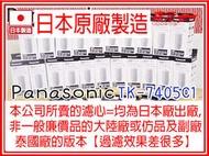 8【森元電機】原廠日本製Panasonic濾心TK7405C1(1支)TK-7208-ZTA.TK7208可用