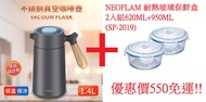 ◎融德電器◎【PINKAH】真空304不鏽鋼保溫咖啡壺+【NEOFLAM】耐熱玻璃保鮮盒2入組
