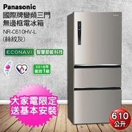 【Panasonic 國際牌★送吸濕毯】610公升一級能效三門變頻冰箱(NR-C610HV-L 絲紋灰)