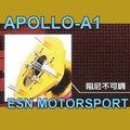 ESN《 阿波羅 A1 避震器 LEXUS IS200 / IS250 / IS300 專用 》刷卡6期0利率