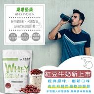 【果果堅果】乳清蛋白 (500克/包) 高蛋白 乳清蛋白 myprotein  健身 nzmp