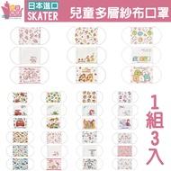 日本SKATER兒童紗布口罩100%純綿透氣抗菌隔絕親膚環保衛生3入組
