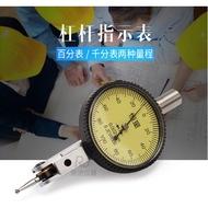 杠杆千分錶 0-0.2mm 杠杆指示表千分錶精度 精度0.002 刻度指針表盤 測量器