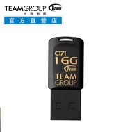 TEAM 十銓 C171 USB2.0 16GB 迷你琴鍵碟 時尚黑  隨身碟 (防潑水+終身保固)