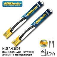 NISSAN 350Z 三節式矽膠雨刷 20 18 贈雨刷精 SilBlade 03~年 防跳動 哈家人