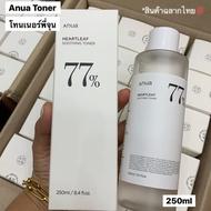 ANUA Heartleaf 77% Soothing Toner 250ml หน้าใส
