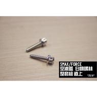 FORCE SMAX [空濾螺絲]白鐵螺絲 鍍鈦燒鈦 空濾外蓋螺絲 M5 CNC 6隻 鐵板牙 抗生鏽 質感 整套優惠價