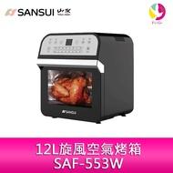 SANSUI 山水 12L旋風空氣烤箱-黑SAF-553W