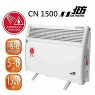 NORTHERN  北方 浴室、室內兩用 對流式電暖器 CN1500 現貨供應中!