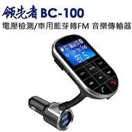 領先者 BC-100 電壓檢測/車用免持/藍芽轉FM音樂傳輸器