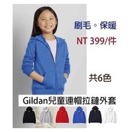 Gildan吉爾登亞洲版兒童連帽拉鏈外套 /連帽外套 /帽T外套/素面外套