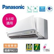 【台中易弘冷氣】Panasonic國際牌冷暖3-5坪PX變頻分離式冷氣CS-PX28FA2/CU-PX28FHA2