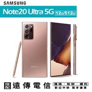 Samsung Galaxy Note20 Ultra 5G 512G 6.9吋 攜碼遠傳電信月租專案價  限定實體門市辦理