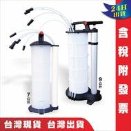 【艾瑞森】優質 7公升 9公升 手動抽油器 吸油器 換油器 手動抽油機  抽油器 油抽 手動抽油泵 車用吸油器