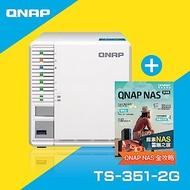 QNAP 威聯通 TS-351-2G 3Bay NAS 網路儲存伺服器(不含硬碟)