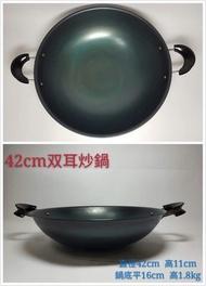 火槍牌純鐵鍋~42公分双耳炒鍋 (含白鐵蓋)