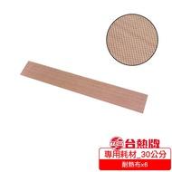 台熱牌 TEW 手壓瞬熱式封口機專用耗材_30公分(耐熱布x6)