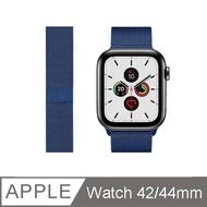 金屬米蘭磁吸式錶環 - 藍色(Apple Watch 錶帶 42/44mm)