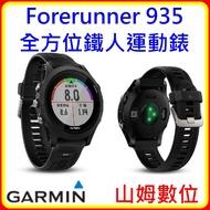 【現貨 送保貼】GARMIN Forerunner 935 全方位鐵人運動錶-黑色