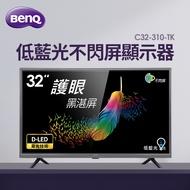 明基BenQ 32型 HD低藍光不閃屏顯示器 C32-310-TK(視185497)隨貨附BenQ視訊盒+送標準安裝定位