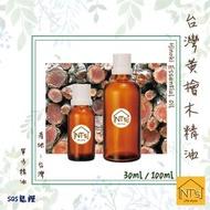 『NT's』台灣黃檜木精油 Hinoki Essential Oil『通過SGS認證』(100ml)