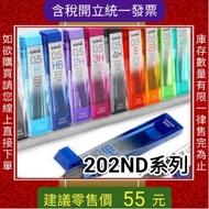 售完為止【三菱】UNI三菱0.5自動鉛筆芯(型號202ND強化硬度)這一個只賣27元 (原市價55元) HB.2B.3B.4B.F.B.H.2H.3H.4H