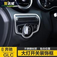 嘉億鑫路達威奔馳glc改裝glc260glc300glc200大燈開關框裝飾條內飾貼片