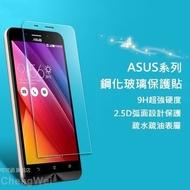 華碩ZenFone5 5Z 5Q ZenFone6 ZE620KL玻璃保護貼 玻璃貼 ZS620KL ZS630KL