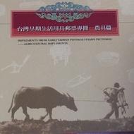 台灣早期生活用具郵票專冊