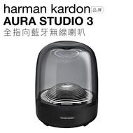 【2月樂天優惠券現抵】harman/kardon 全指向藍牙喇叭 AURA STUDIO 3 水母喇叭【邏思保固一年】