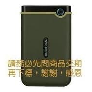 【恁裕】《創見》2TB StoreJet 25M3 行動硬碟(軍綠)@TS2TSJ25M3G