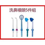 【現貨供應】Waterpulse健適寶電動沖牙器 洗牙器 專用 Waterpik潔碧洗牙機適用 洗鼻噴洗頭5件組