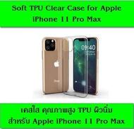 เคสใส คุณภาพสูง TPU ผิวนิ่ม สำหรับ Apple iPhone 11 Pro Max - Soft TPU Clear Case for Apple iPhone 11 Pro Max