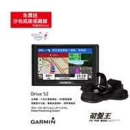 Garmin Drive 52 台灣製 GPS 衛星導航 5吋 觸控螢幕 停車場資訊 景點資料【贈 沙包座或藏線】破盤王