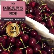 澳洲塔斯馬尼亞頂級櫻桃30mm_2公斤原裝箱
