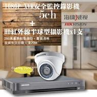 高雄監視器/200萬1080P-TVI/套裝組合【4路監視器+200萬半球型攝影機*1支】DIY組合優惠價