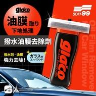 BuBu車用品│日本 SOFT99 【撥水油膜去除劑】 玻璃油膜去除劑 一瓶搞定 輕鬆不沾手 原廠正品