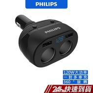 PHILIPS 飛利浦 DLP3521N 電壓顯示一轉二雙USB車充 車充 LED顯示車充 車用充電器 蝦皮24h 現貨